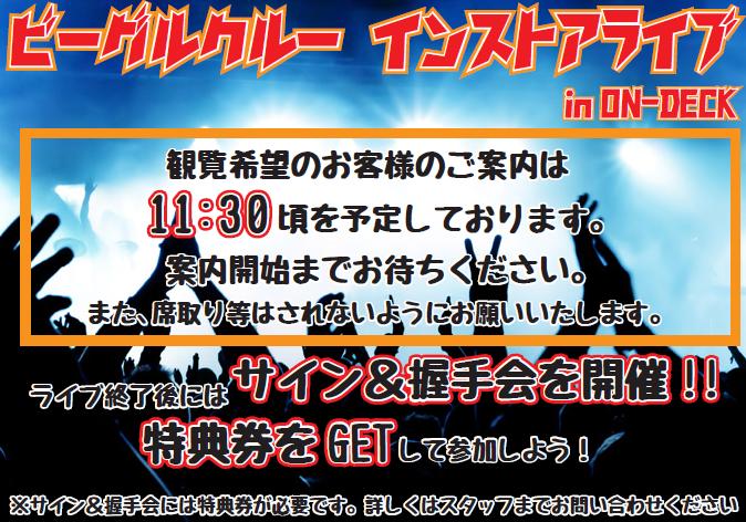 test ツイッターメディア - \準備はいいか💪⁉️/  明日14日は中田翔選手の登場曲でおなじみの ビーグルクルーのインストアライブ🎤🎵🎤 間近で歌を聴けるなんてレア感満載っ😍💕 サイン&握手会に参加できる特典券もまだあります🖊️🤝!  ※観覧希望のお客様のご案内は11:30頃から開始する予定です。  #ONDECK  #ビーグルクルー https://t.co/CAa4uxC49Y