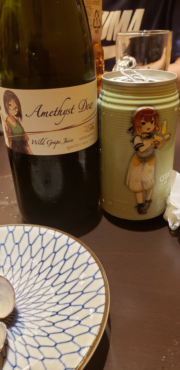 test ツイッターメディア - 艦これ三越コラボの葡萄ジュース(左)とクラフトビール。どっちも旨い! https://t.co/z7x5TGTS8B