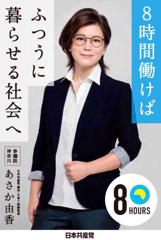 古谷経衡 キャンペーン 日本型リア充 津田大介 東浩紀に関連した画像-02