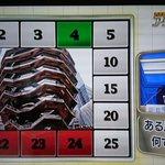 2019-7-14アタック25実況イメージ3 nort 40代大会