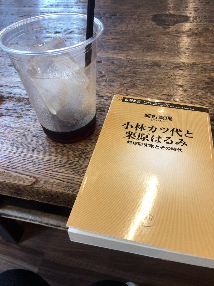 test ツイッターメディア - 休憩に伺う度、ちまちま読ませて頂いてる「小林カツ代と栗原はるみ」。江上トミとジュリア・チャイルドの共通点の多さにふへ〜となりながら。クーラーとてもきいていて快適です。#travelingcoffee #本が読めるカフェ #蔵書料理本豊富 https://t.co/oixGR2yaQe