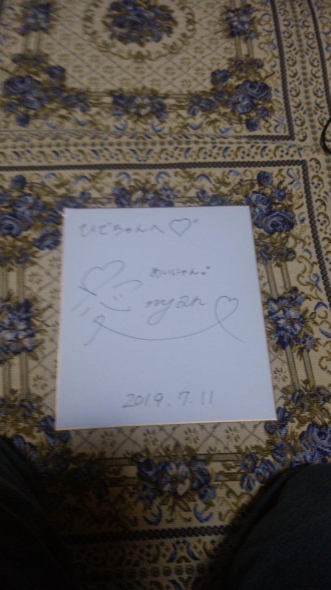 test ツイッターメディア - 皆さん毎度こんにちは☀  NMB48元メンバー福本愛菜さんにサイン貰いました😃 https://t.co/OZsnM5Tn7E