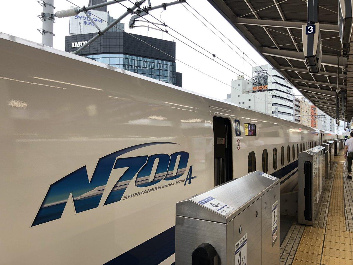 test ツイッターメディア - 今日は東海道新幹線で出発 https://t.co/PwxiwWGALQ