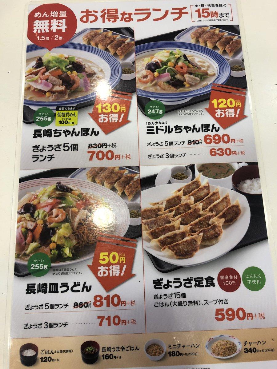 test ツイッターメディア - リンガーハットのランチメニュー麺増量無料は皿ウドンも増量無料かと思い騙された! わかりずらいランチメニューに腹が立って!@ringerhut_jp https://t.co/4C3MULeNj6