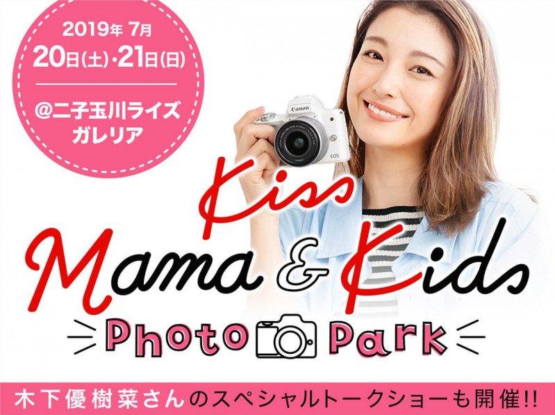 test ツイッターメディア - 木下優樹菜さん登場! EOS Kissのイベントが二子玉川ライズで開催👏  無料で親子で楽しめる「遊べる」フォトブースや、プロのフォトレッスンまで✨ 7/20、21の限定イベント😍  #mamagirl #ママガール #EOSKiss #キヤノン #PR https://t.co/eu560dnLwR https://t.co/brGK0hwxfE