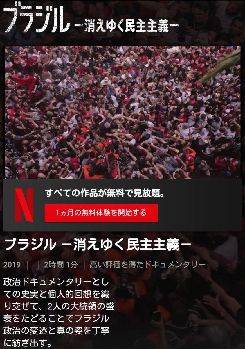 test ツイッターメディア - @TomoMachi 🔵7/16(火)TBSラジオ『たまむすび』 赤江珠緒&山里亮太  「アメリカ流れ者」は映画評論家 町山智浩さん  今回は「経済的躍進を遂げたブラジルの崩壊」  を描いた、Netflix配信中のドキュメンタリー映画  『 #ブラジル~消えゆく民主主義 』  を解説❗  ➡https://t.co/vOrXcPeFVV(※音声終了日7/23) https://t.co/sEdVgFQQQ5