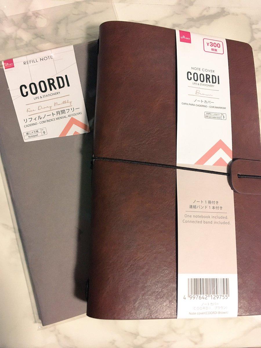test ツイッターメディア - ダイソーさんでずっと欲しかった、ノートカバー。中身は迷って月刊リフィルを購入(*´ω`*)カバーはグレーとめっちゃ悩んだけどトラベラーズノートっぽい茶色に。リフィルは自分で日付も書き込むタイプのシンプルなやつ。オタク手帳にするのだ。後でカスタムするー! あとただの衝動買いのふせんw https://t.co/49PlnrGFi6