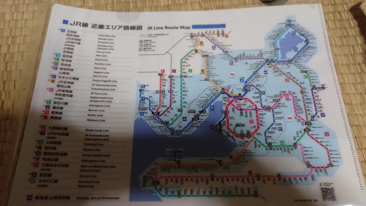 test ツイッターメディア - @_dschinghiskhan うわぁーーーーーーーーーーーーーーー良いなぁーーーーーーーーーーーーーーと言いながら今日仕事帰りにJRと阪神電車路線図のクリアファイルなんばCITY内にある旭屋書店で買いました🚃⌒(・ω・)⌒ 今日のSHOWROOM21時パソコン💻前で待機してますよ☺️ https://t.co/4F4swTjWSX