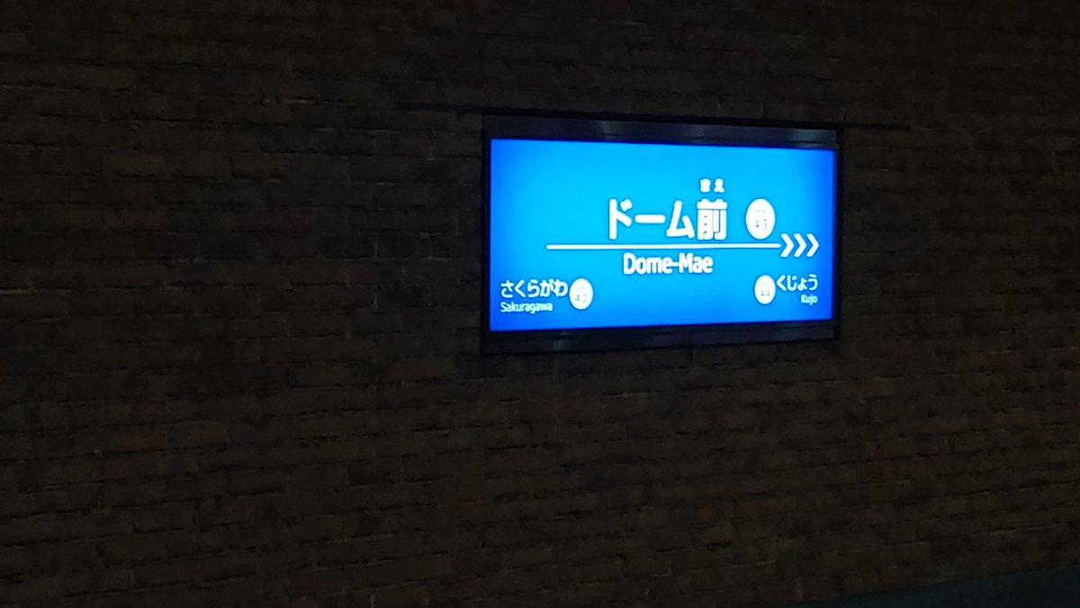 test ツイッターメディア - 阪神電車で、はよ帰る~( ;∀;) #r891 #rakuteneagles https://t.co/NRNOdoert4