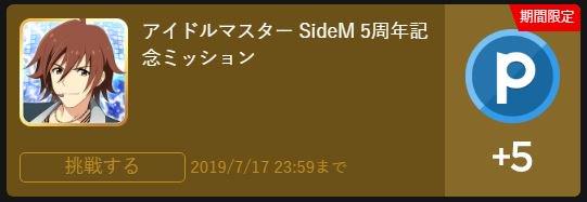 test ツイッターメディア - 今日7/17で「アイドルマスターSideM」様が5周年ということで、記念ミッションを用意しました。 AndApp版SideMをプレイすると、ささやかですがAndAppポイントを受け取ることができます。 本日限りとなりますが、よろしくお願いします。 AndApp版SideMはこちら:https://t.co/aimh1Gxu4t  #SideM5th https://t.co/Oq3KK0DJ0A