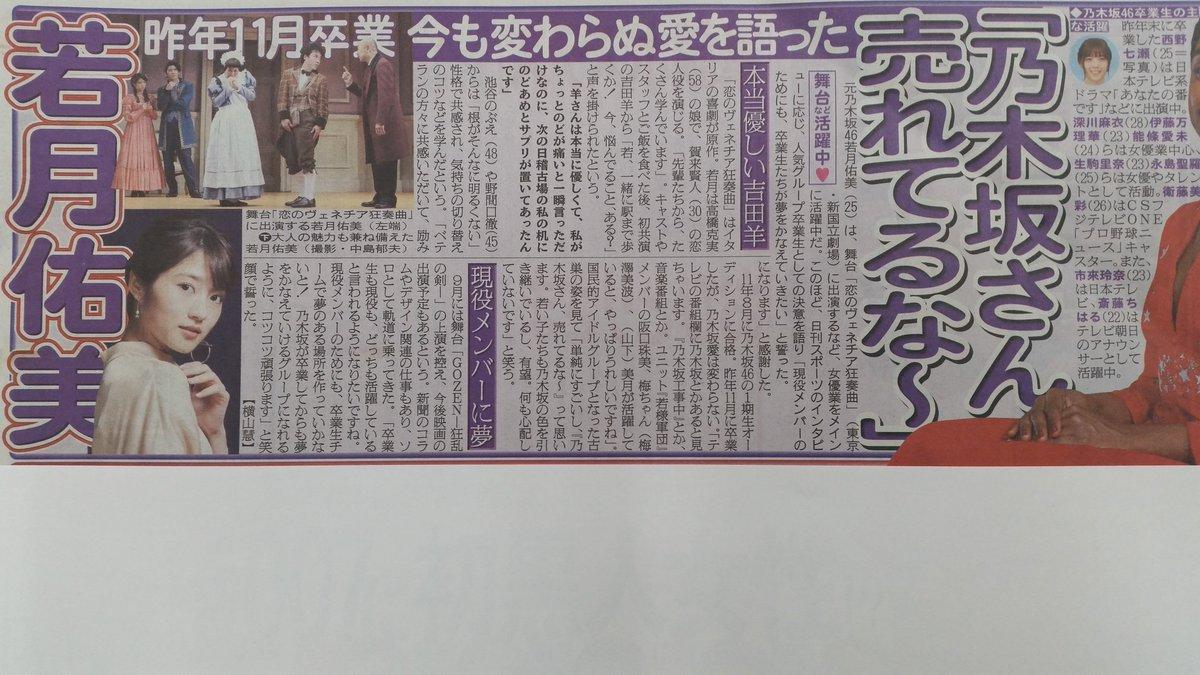 test ツイッターメディア - 日刊スポーツから、元・乃木坂46の若様こと、若月佑美さんインタビュー記事です。 人気グループ卒業生としての決意と、誓いを語っております。 https://t.co/7uyoWIVsHk