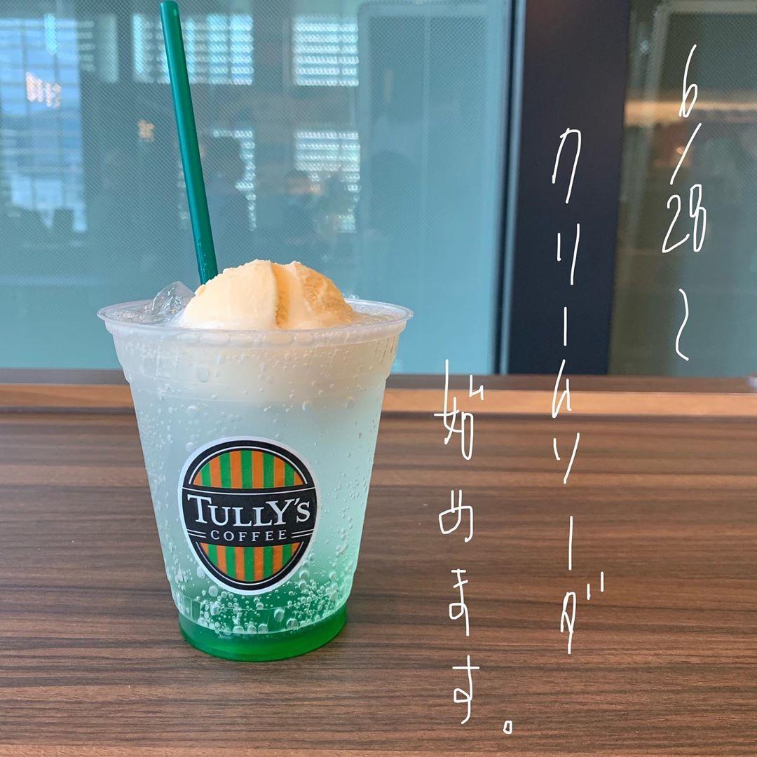 test ツイッターメディア - しゅわっと弾けるクリームソーダ…♡ この夏は『TULLY'S COFFEE(@Tullys_jp)』の新作でも楽しめるんだって! #タリーズ #新作 #クリームソーダ https://t.co/uxrCsiIdLn https://t.co/v8atfzxObK