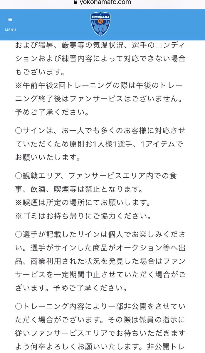 test ツイッターメディア - 横浜FCさんの見学諸注意 個人宛に動画メッセージいただいたのを普通にSNSに載せちゃうサンフレサポさんには信じられない厳しさでしょうね。 これが本来のファンサ。 サンフレッチェは寛容すぎです。 https://t.co/ov0TzZVuP7