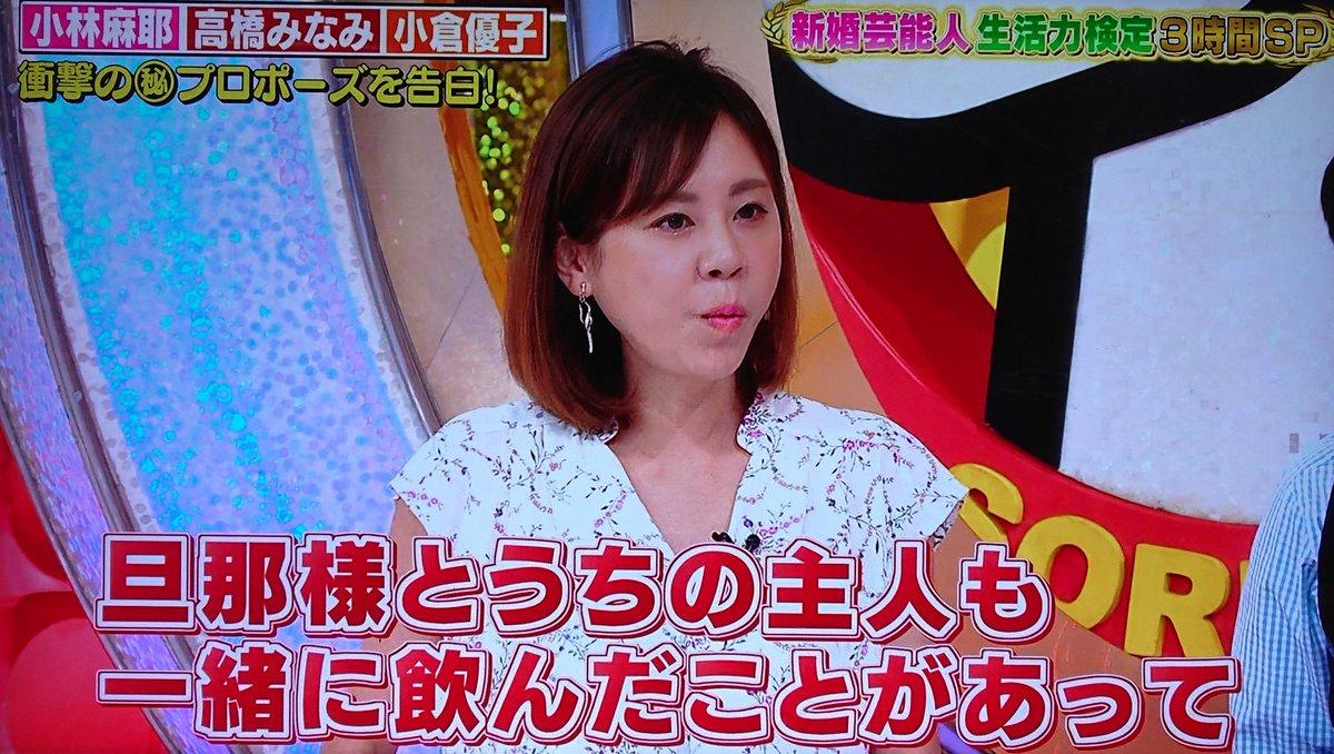 test ツイッターメディア - 高橋真麻さんと意外な繋がり #ソレダメ  #高橋みなみ https://t.co/4mnFzHFF32