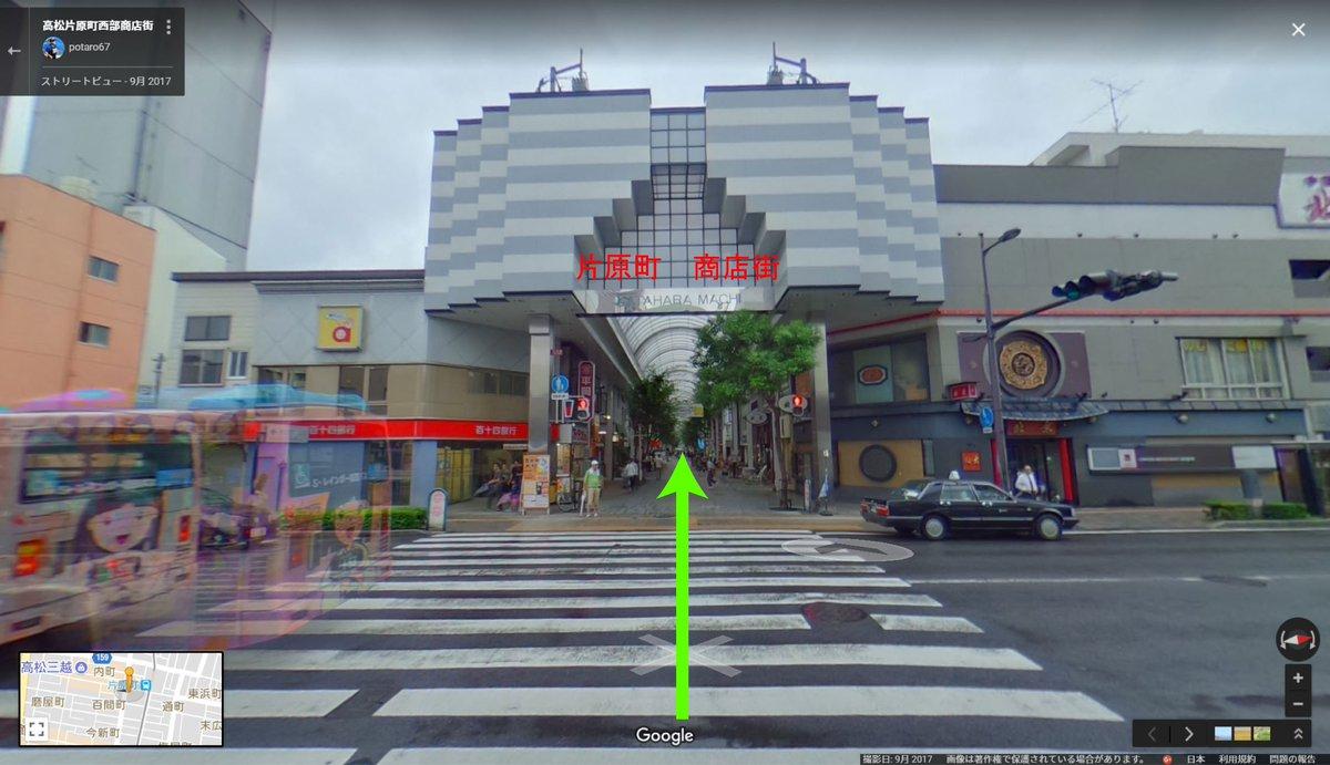 test ツイッターメディア - <高松店の道のり そのⅡ> ①ことでん片原町の改札口を左に出ます。 片原町商店街を右に曲がります。 ②片原町商店街をまっすぐ進みます。 ③左前に見えるデイリーを左に曲がります。 ④左に無料案内所、右によって屋 が待ち合わせ場所になります。 DG高松店 087-822-0721 https://t.co/j3k3mQCqJ4