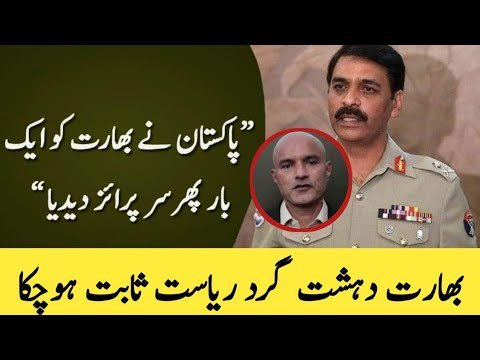 test Twitter Media - DG ISPR Asif Ghafoor hails verdict of ICJ as win for Pakistan Click Here to Watch https://t.co/gAPrYUVCYc , #WelcomeKingKhan #ElectionResults #ElectionPakistan2018 https://t.co/8nFu320kUB