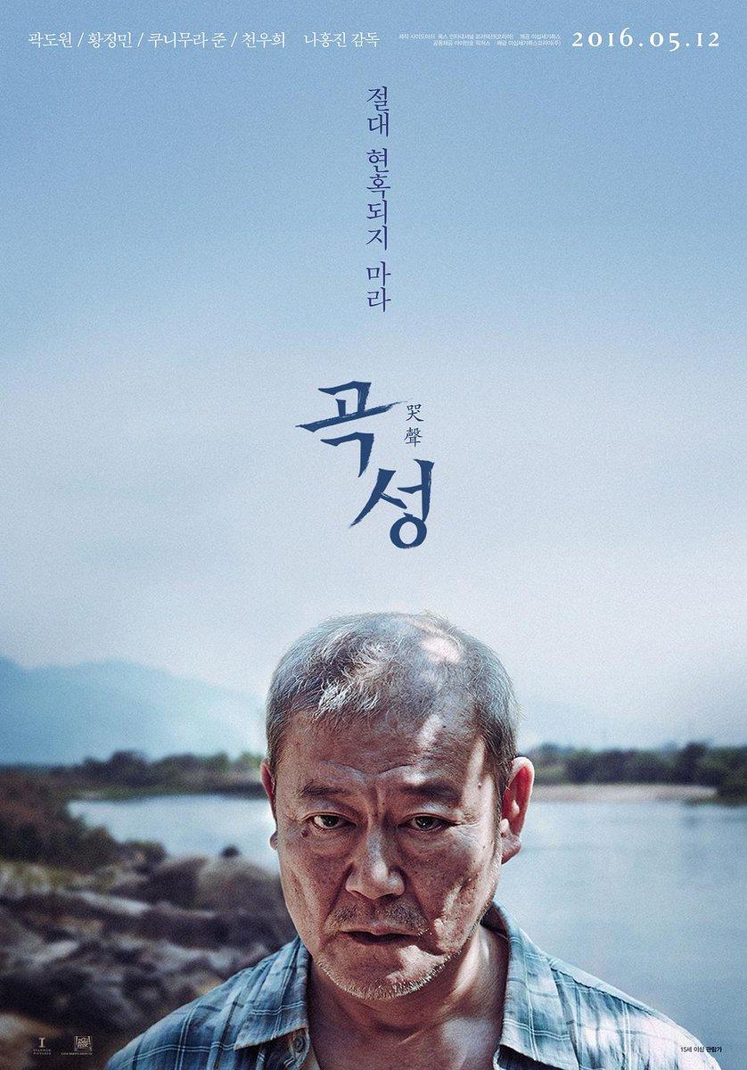 test ツイッターメディア - 國村隼が襲い来る映画。哭声/コクソン。アマプラで配信終了間際だったので観賞。國村隼さんがもはや國村隼3D。内容は何度見てもよくわかんないよ。けどすごいおもしろいよ。 #映画 #韓国映画 #國村隼 https://t.co/imP3o7G340