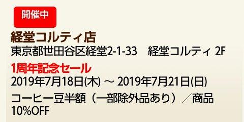 test ツイッターメディア - @fromsetagaya 経堂コルティ2階のカルディで本日7月18日(木)から4日間、1周年記念セール。 #経堂 #経堂コルティ #カルディ #KALDI #1周年 https://t.co/DqMyA8Dvc3