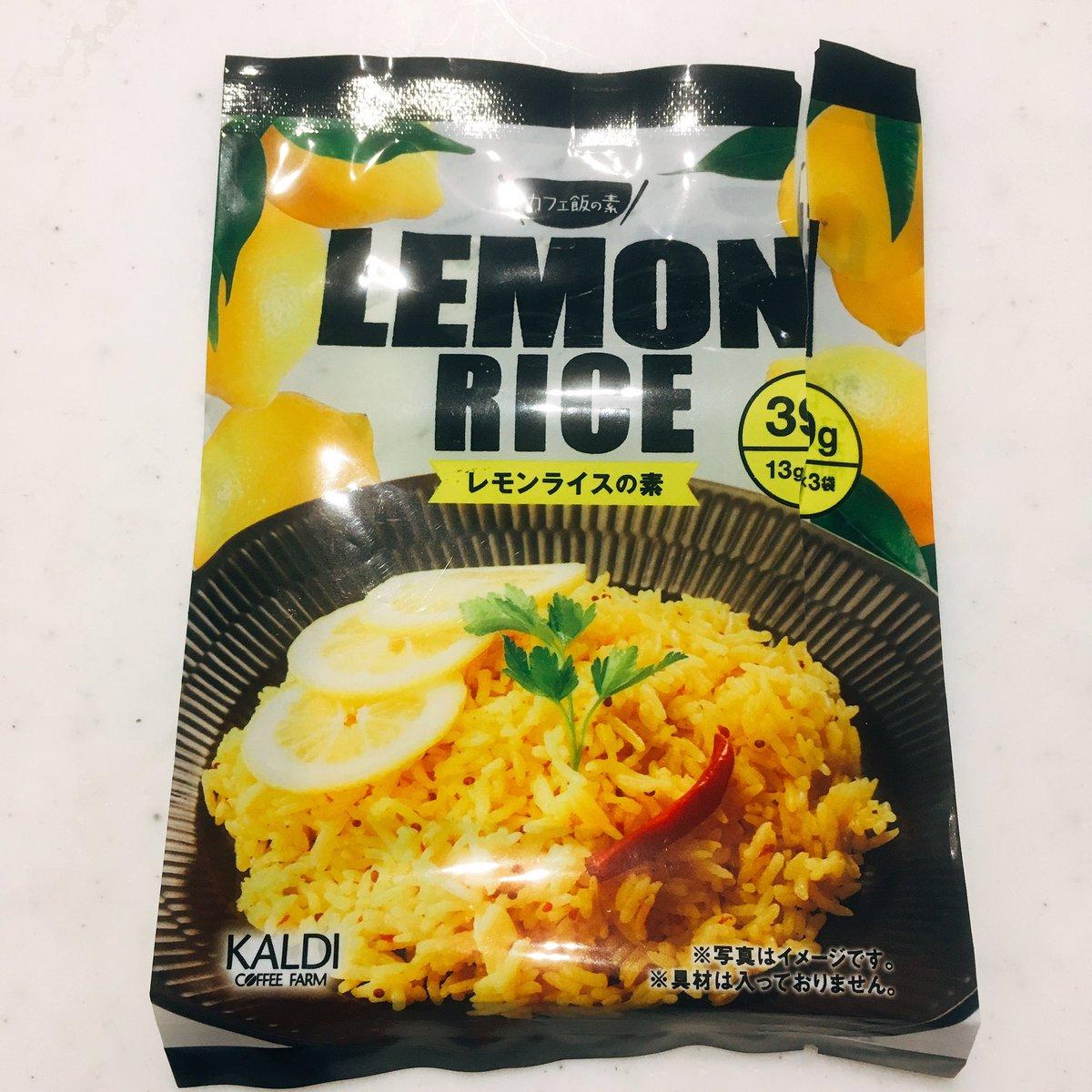 test ツイッターメディア - 今日のお弁当、 レモンライス、ささみフライ、甘い梅(梅ジュースにつけてた梅)、中華サラダ、塩茹でソラマメ(前に紹介した冷凍の。自然解凍で入れるだけでも⭕️) カルディで買ったレモンライスの素と旨辛だれ。旨辛だれ、フライにかけたらヤンニョムな感じですごくおいしかった! https://t.co/nCFDT7YR0r