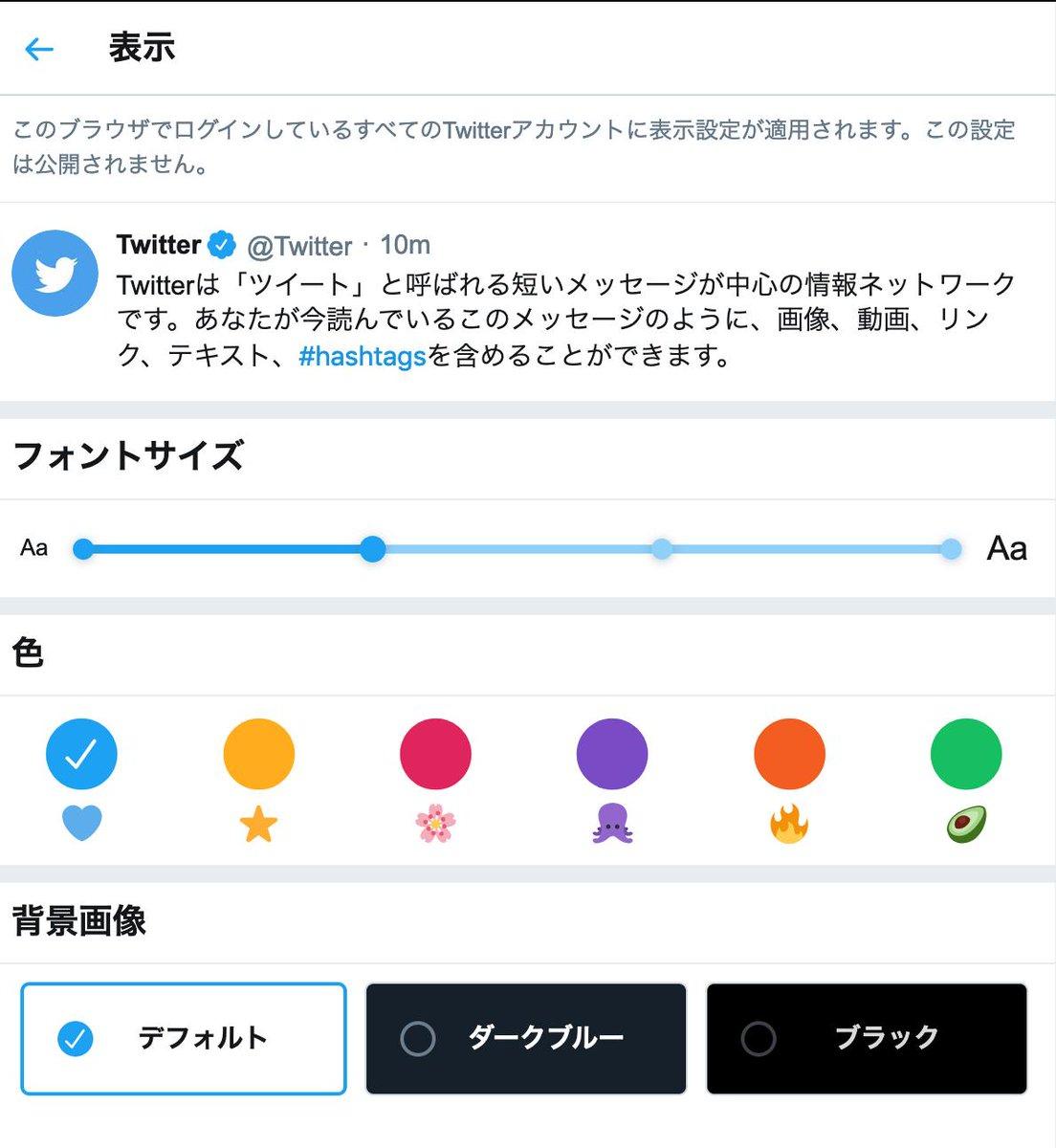 test ツイッターメディア - 勝手に「まったく新しいTwitter」になった。もう元の表示には戻れなそう。 背景色をデフォルト、ダークブルー、ブラックから選べるが、以前できたテーマカラーの変更はカラーコードで細かい色指定はできなくなくなり、どの背景にしても見える色の組み合わせで用意された色のみ指定できる模様 #Twitter https://t.co/EmVRYwSchH