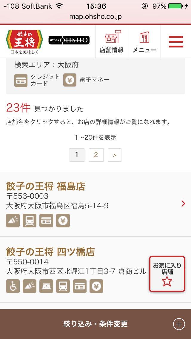 test ツイッターメディア - 大阪府内のキャッシュレス対応な王将は23/168だから約14%…東京よりかなり遅れている(*_*) https://t.co/S2l8btBaNo