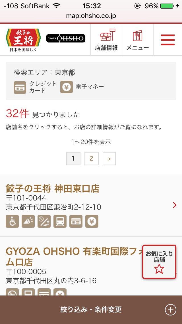 test ツイッターメディア - 大阪王将は店舗検索で電子マネー対応絞り込みできないから餃子の王将を検索したら東京は32/66だから約50%がクレカやSuica可能。さすがに多いな💳 https://t.co/elNmPjWoF6