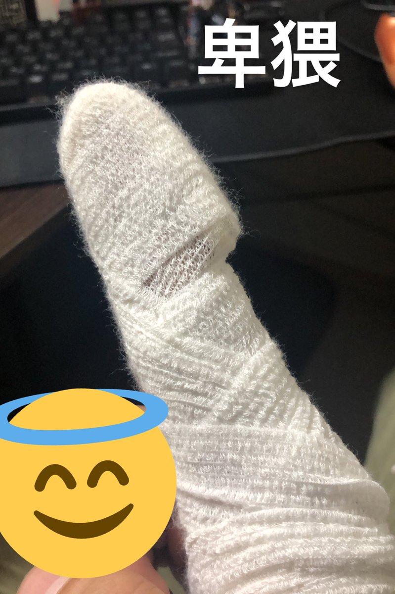 test ツイッターメディア - 人差し指が骨折して2週間ですが 会う人みんなにち〇こやらち〇ぽやら 言われてます。現場からは以上です。 どこがち〇こなんですか?(カリ高) https://t.co/37GarcnwZs