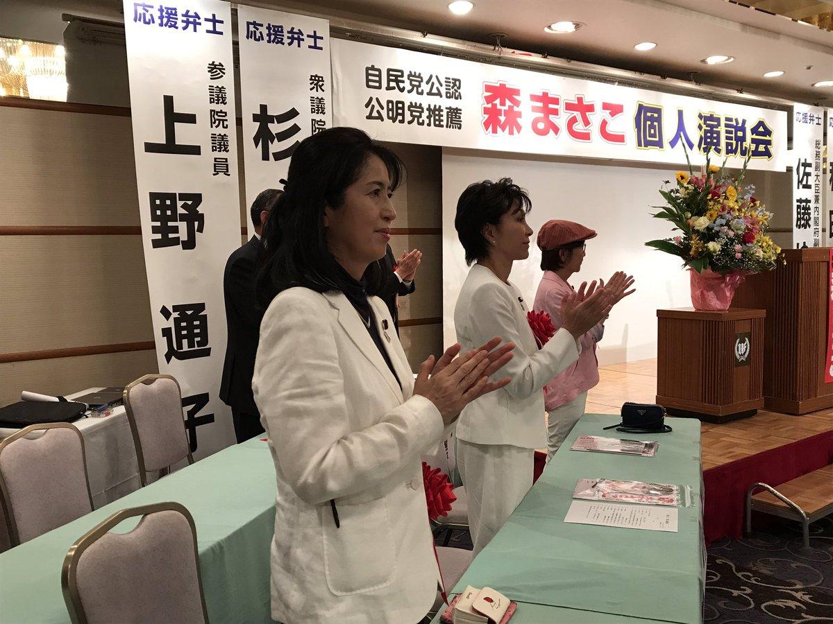 test ツイッターメディア - 昨日は森まさこ候補の応援で会津若松市へ。女性活躍飛躍の会の稲田 朋美先生(稲田先生が被っていらっしゃるのは会津木綿のハンチング帽です)、佐藤ゆかり先生、上野通子先生と共に行ってまいりました。福島は激戦区、しかも「女の戦い」です。応援弁士も会場の支援者の皆さんもとても熱い! https://t.co/DLJ9Y9ySbb