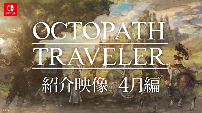 Nintenderos octopath traveler