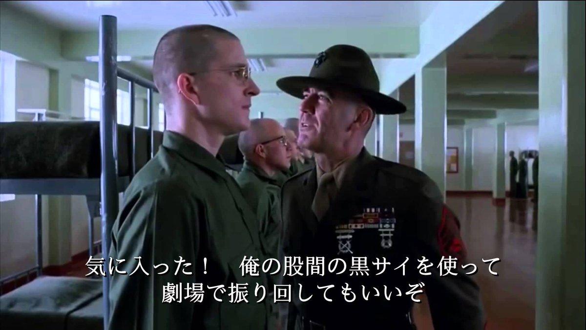 映画フルメタルジャケットの「ハ...