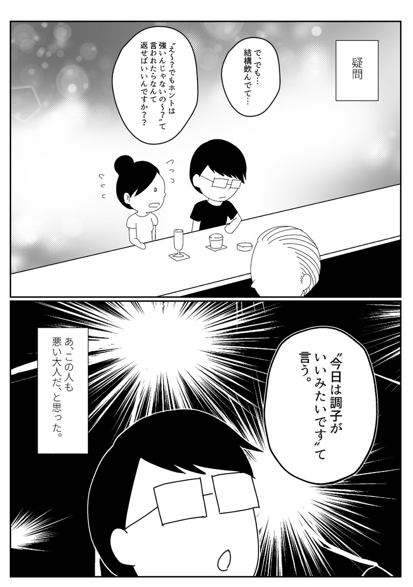 美冬@家宝西1 H54b新刊委託さんの投稿画像