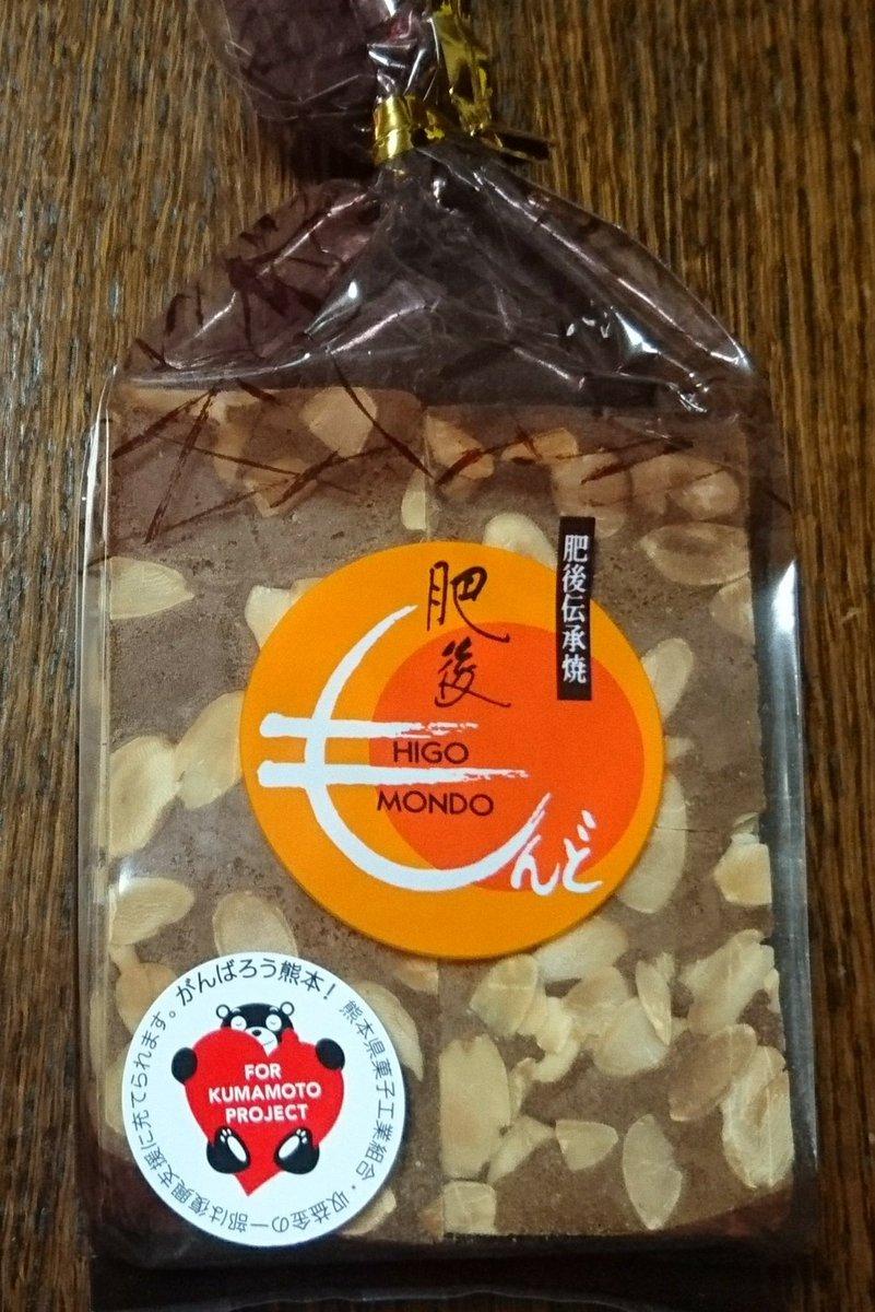 RT @31031968: #池袋西武 で熊本だけでなく九州のたくさんの美味しいものがありましたが、