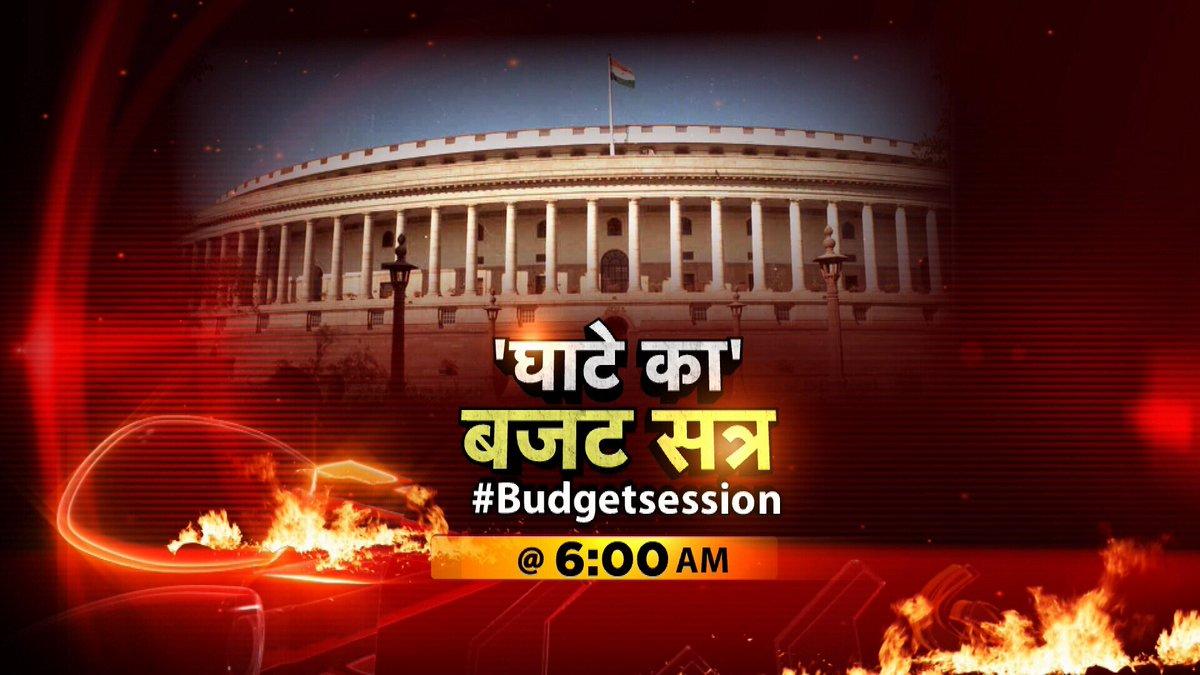 #BudgetSession
