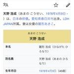 180412-21雛形あきこと天野浩成のウィキペディア記事速攻で修正 #fujitv