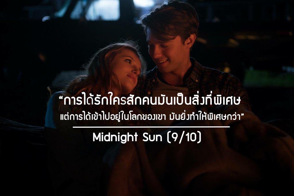 #MidnightSun