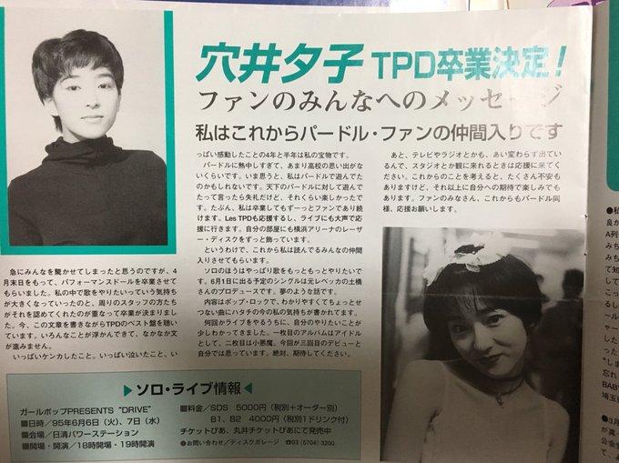 穴井夕子、島津志穂の卒業も会報でのお知らせでした。岩名美紗子は武道館のライブ当日、張り紙で脱退が告知されました。 #TPD2018 #東京パフォーマンスドール https://t.co/B7Eru8HPDU