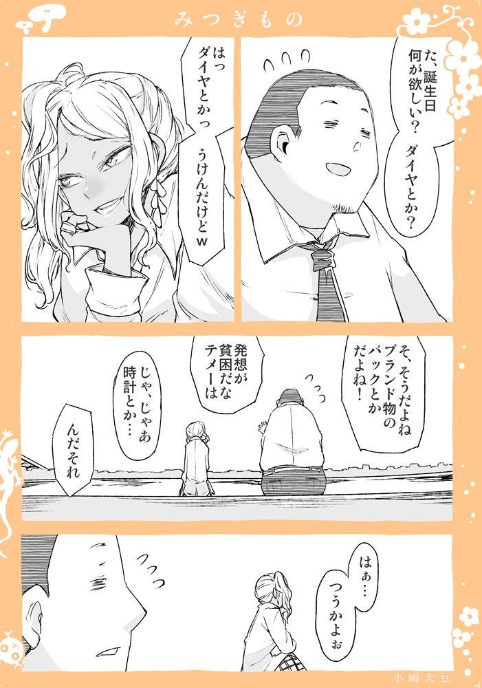 RT @kosamedaizu: 坊主頭こそ至高よ!! https://t.co/pOherJZywW