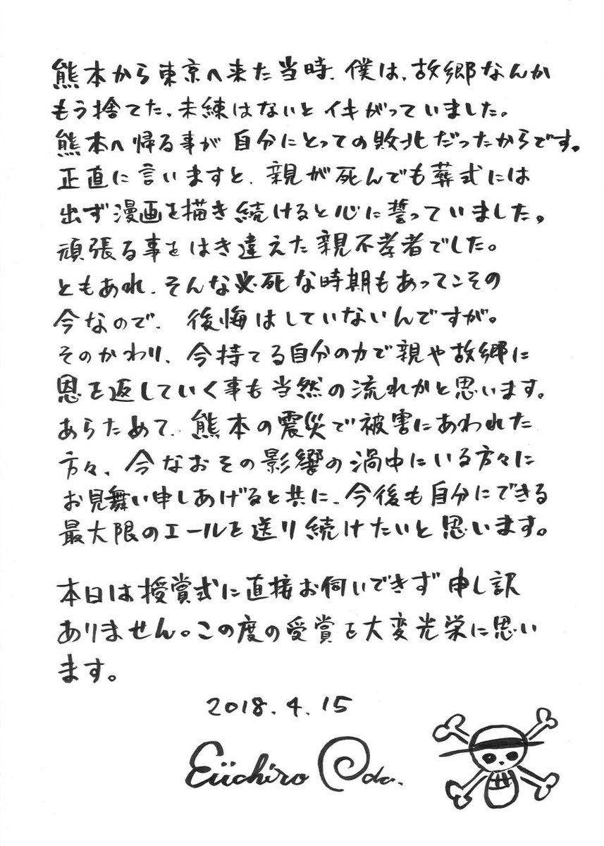 熊本県より、 ONE PIECEの記録的大ヒットと 復興プロジェクトへの尽力に対し、 尾田さんへ県民