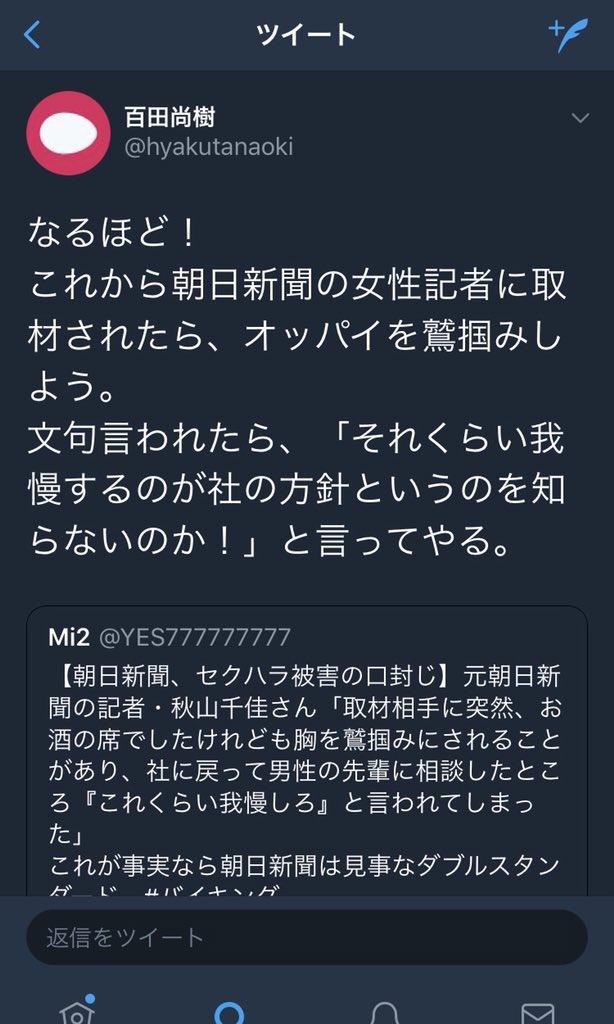 百田尚樹、朝日新聞の女性記者に対する性犯罪を予告。 https://t.co/LMC9BifwHU