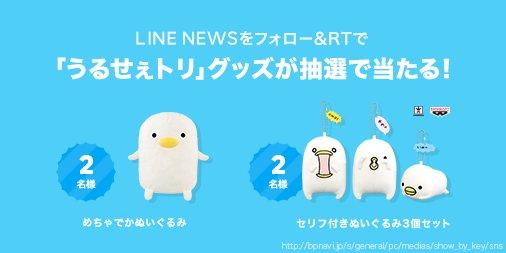 LINE NEWSさんの投稿画像