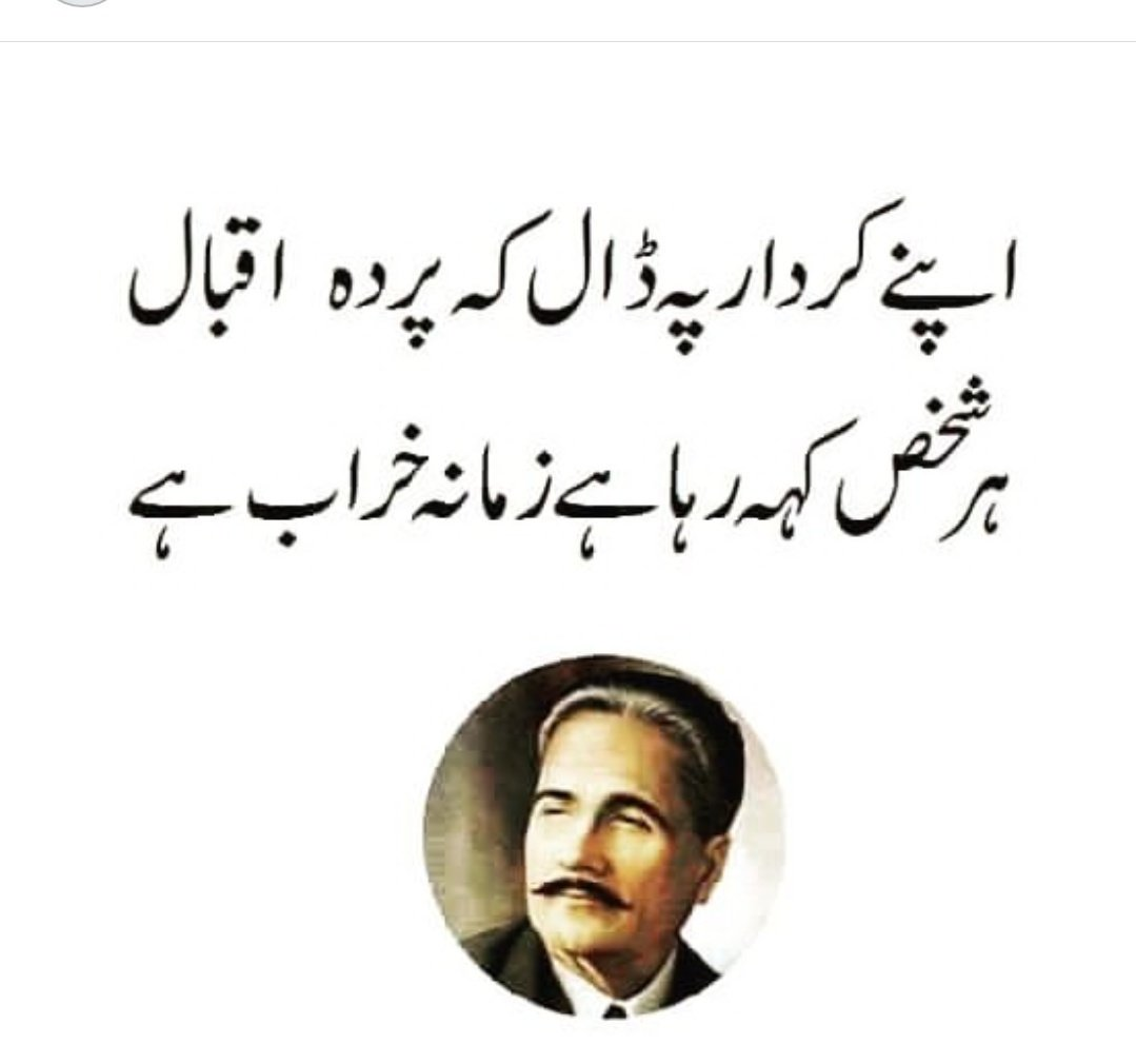 Funny Urdu Jokes and Latifey: Funny Urdu Jokes and Poetry Allama iqbal pictures poetry