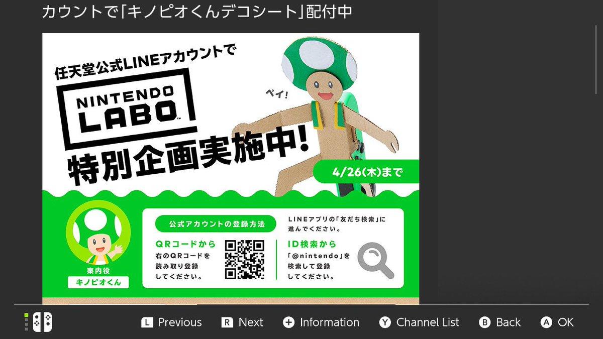 #NintendoSwitch https://t.co/16V5P0GmJj