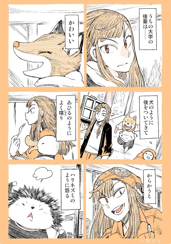 RT @kosamedaizu: 【子狐と絵描き】美術から一般から色々入ってるマンモス大学のお話だよ https://t.co/9ICCUwwnQi