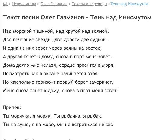 Путана Газманов Текст