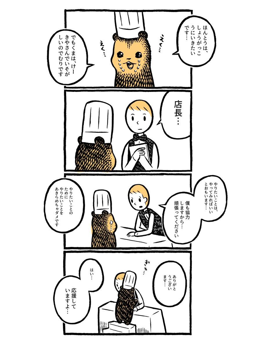 カメントツ@こぐまのケーキ屋さんさんの投稿画像