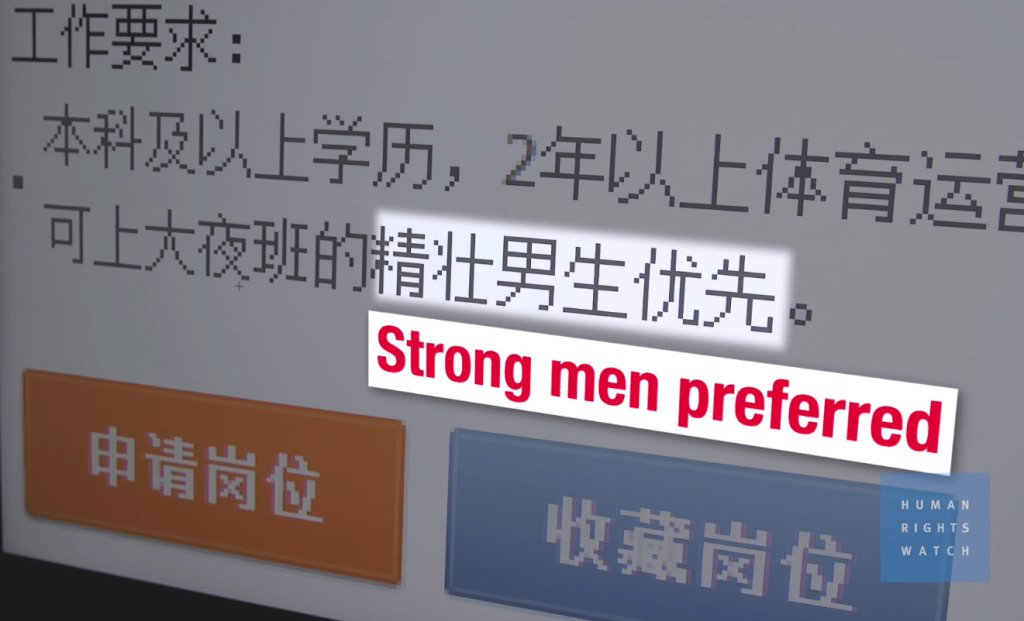 Huge numbers of job postings in China specify 'men only' or dictate women's appearance https://t.co/CzG5F953BN https://t.co/hVcJLmijBQ
