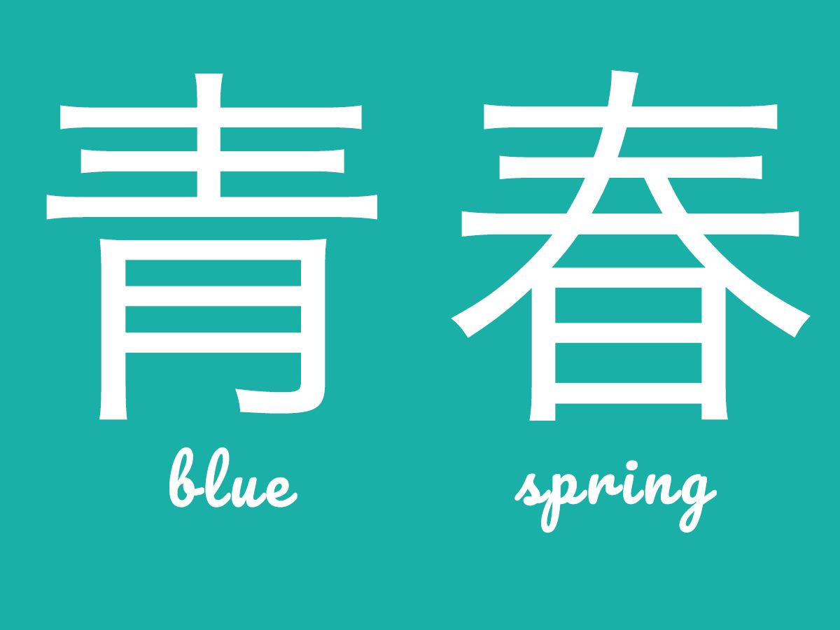 do you know what color spring is its blue spring in japanese is haru but it has another name seishun this literally is blue spring but