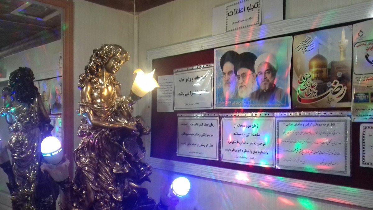 Dernière image d'Iran, toujours plus loin dans le kitch / Last picture of Iran, kitcher than ever
