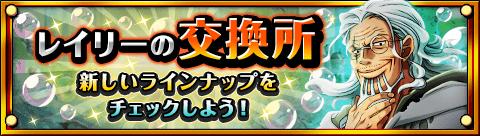 ロビン復刻&進化素材セット登場! ★4/1(00:00)~4/30(23:59)★...