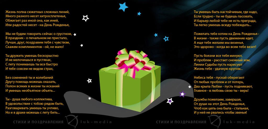 Поздравления с днём рождения женщине в стихах красивые с юбилеем 50 9